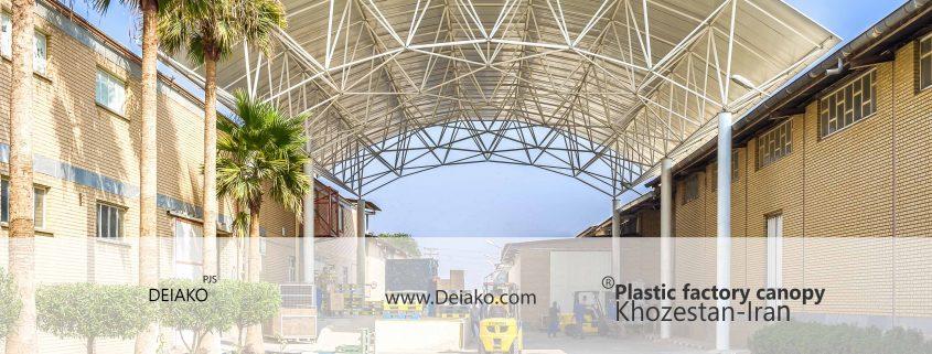 سقف سایه بان سازه فضایی قوسی کارخانه