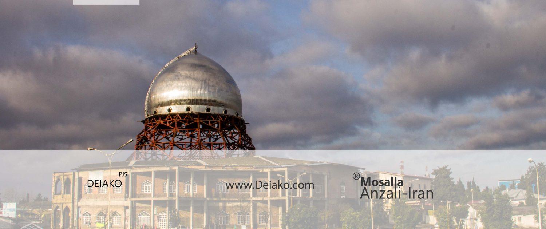ساخت سقف سازه فضاکار هرمی مصلی انزلی گیلان